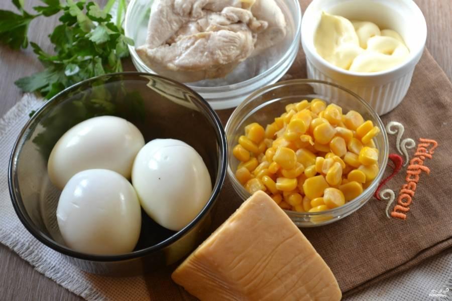 Заранее подготовьте все необходимые ингредиенты. Яйца отварите вкрутую, а куриную грудку отварите в слегка подсоленной воде до готовности.