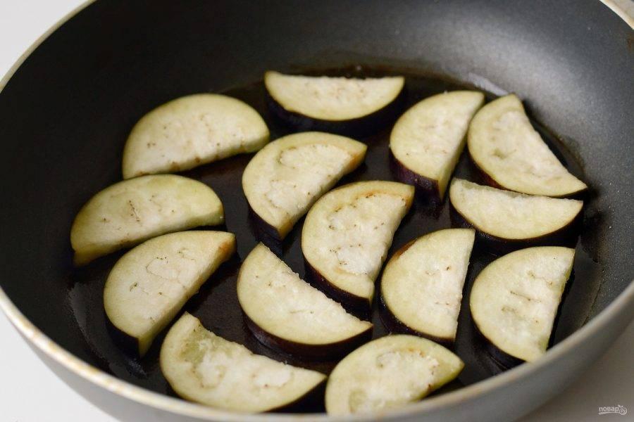 Разогрейте сковороду с маслом, выложите баклажаны в один слой. Обжарьте с двух сторон до румяного цвета. Затем переложите на бумажное полотенце, чтобы впиталось лишнее масло.