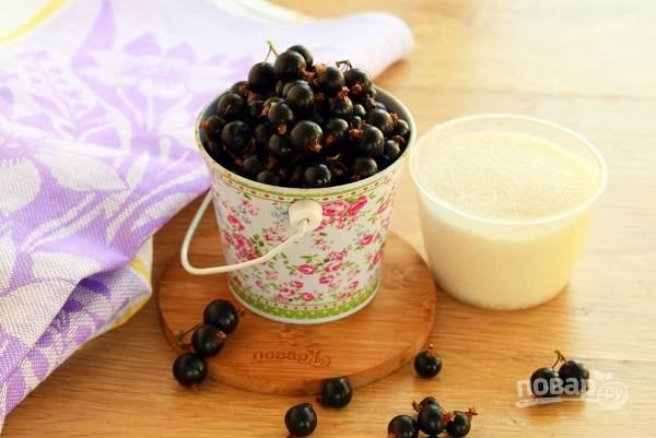 Смородину переберите: удалите порченую ягоду, веточки. Промойте в прохладной воде, обсушите.