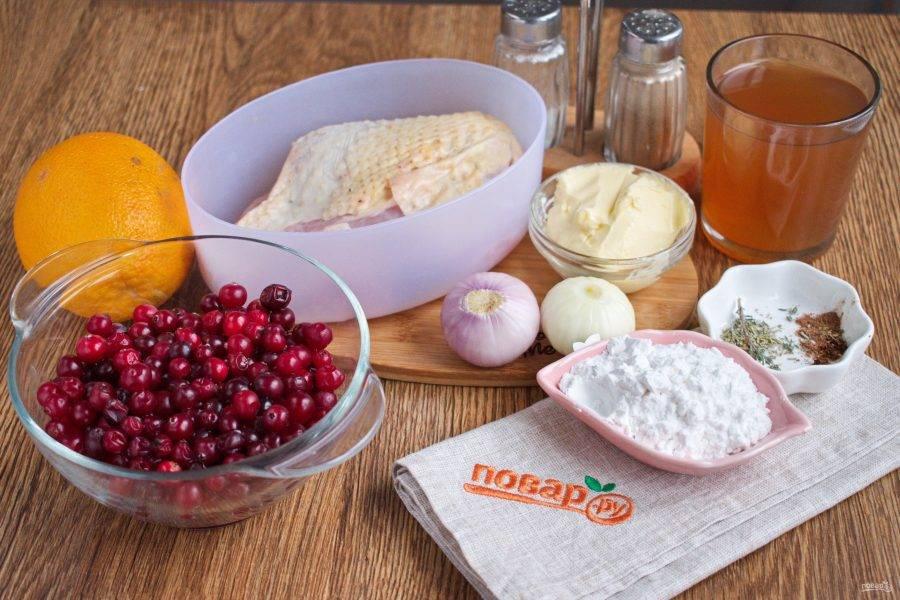 Подготовьте необходимые продукты. Грудку индейки промойте, обсушите. Лук вымойте, очистите.