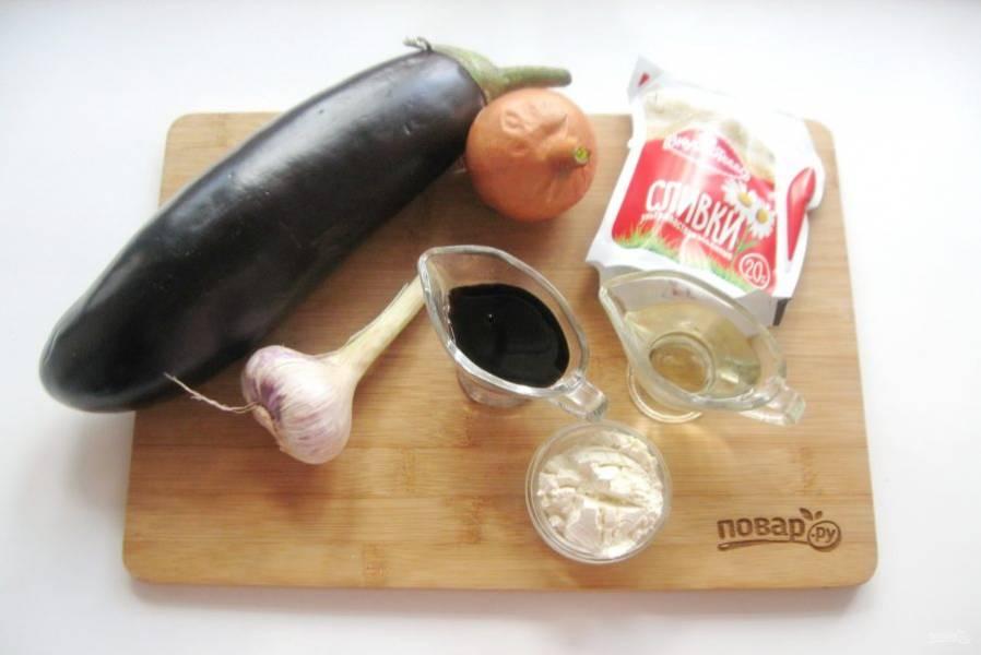 Подготовьте ингредиенты для приготовления баклажанов в сливочном соусе. При желании можно вместе с баклажанами обжарить небольшую луковицу.