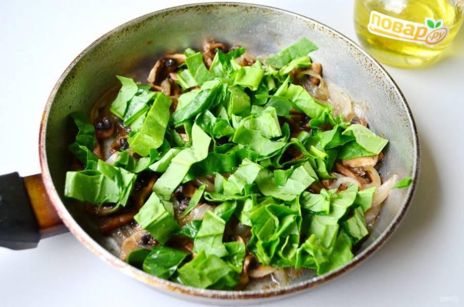 Шпинат вымойте, обсушите, оборвите листочки и порежьте их не очень крупно. За минуту до готовности грибов добавьте шпинат, чтобы он немного привял. Снимите с огня и остудите.