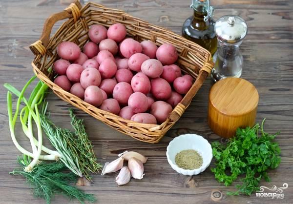 1. Вот такой яркий и ароматный набор ингредиентов вам потребуется, чтобы повторить этот простой рецепт картофеля, запеченного с травами, на вашей кухне. Первым делом включите духовку, оставьте ее разогреваться до 200 градусов.
