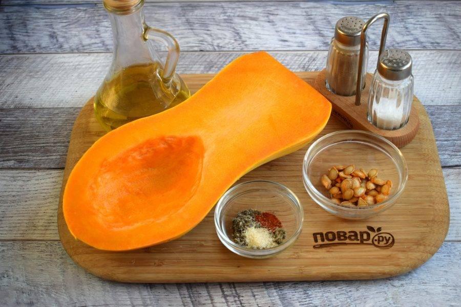 Подготовьте продукты. Тыкву вымойте, разрежьте на две половинки. С помощью ложки выньте мякоть и семена.