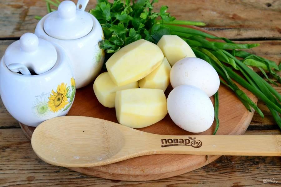 Подготовьте все необходимые ингредиенты. Картофель очистите и ополосните под проточной водой. На 1 яйцо я беру две средние картофелины.
