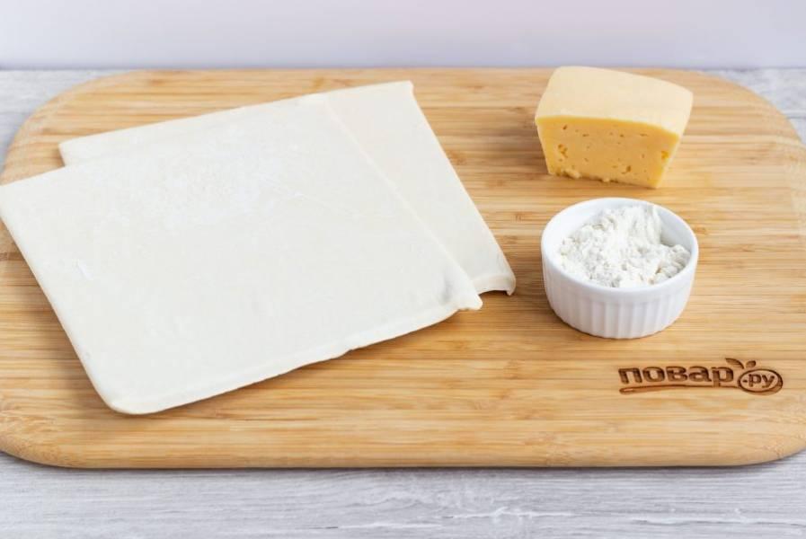Подготовьте все необходимые ингредиенты. Если тесто в морозильной камере, то достаньте его за час до приготовления.