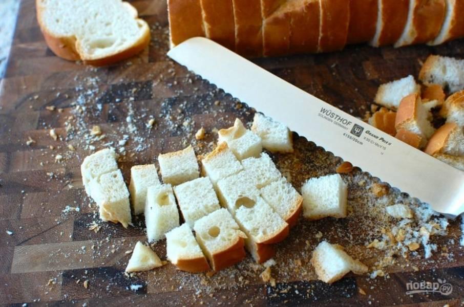 1.Нарежьте хлеб ломтиками, затем каждый еще разрежьте квадратиками или порвите кусочками произвольной формы.
