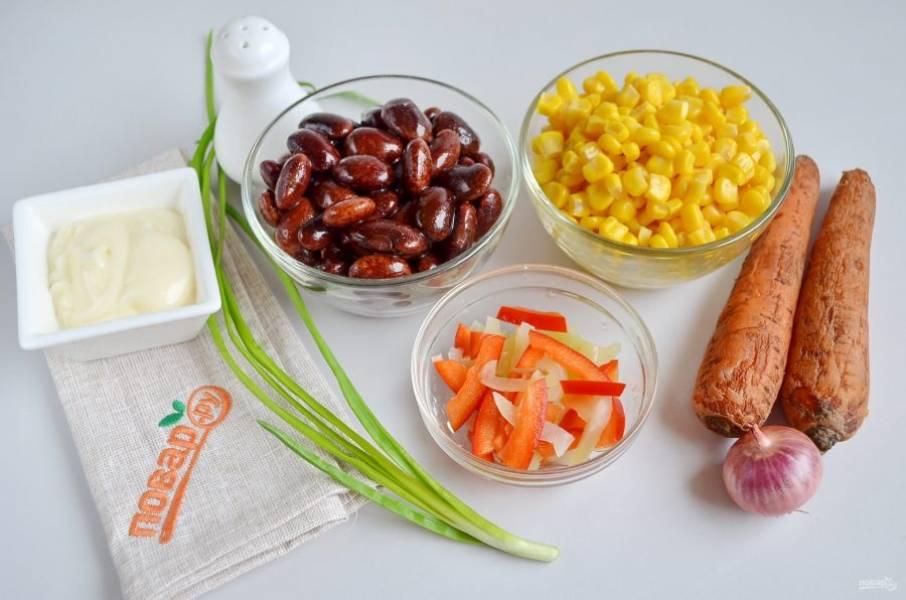 1. Подготовьте продукты для салата. Заранее отварите фасоль, остудите ее в той воде, в которой она варилась. Если фасоль достать горячей, она лопается и имеет не очень аппетитный вид. Также отварите морковь, остудите и очистите.