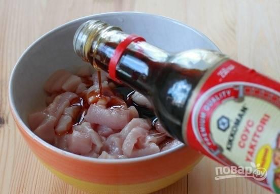 Куриное филе промойте и обсушите. Зачистите его от жирка и пленок. Нарежьте на мелкие кубики и переложите в пиалку. Залейте филе соевым соусом, перемешайте. Оставьте курицу мариноваться на полчаса.