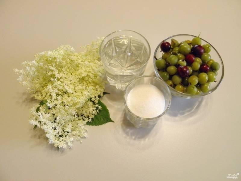 Приготовьте свежие цветы бузины, сахар, воду, и фруктовую часть, у меня это крыжовник.