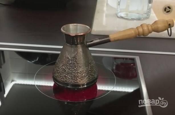 1. Засыпьте кофе в турку, залейте воду и поставьте вариться. Не допустите, чтобы кофе вскипел, как только он начнет подниматься, снимите с огня.