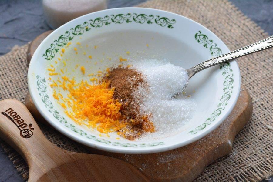Для начинки натрите апельсиновую цедру, смешайте с сахаром и корицей.