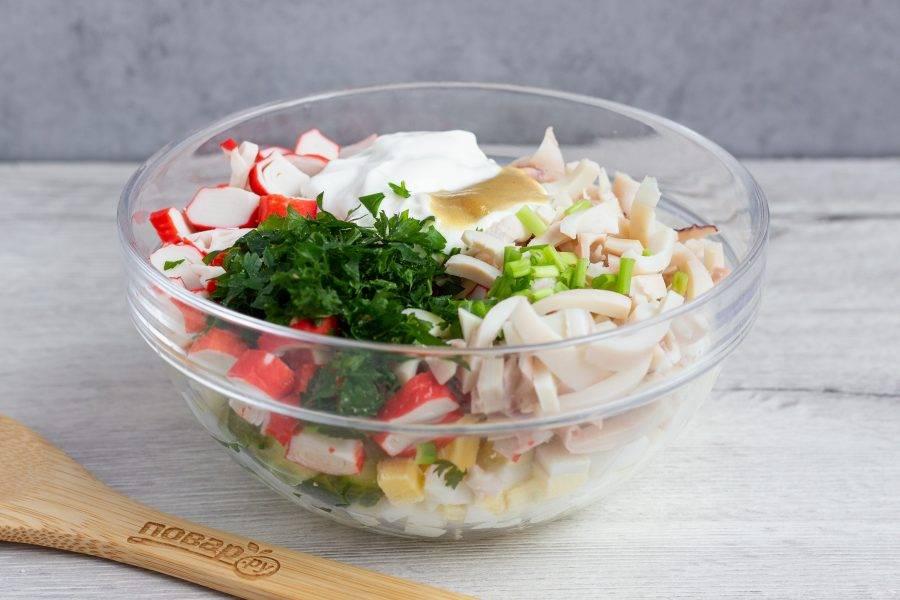 Добавьте сметану с горчицей и измельченную зелень. Тщательно перемешайте и посолите по вкусу.