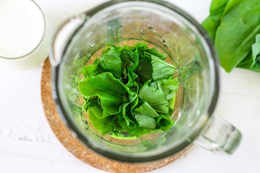 Пучок щавеля разберите в руках, отмерьте половину и срежьте с листьев стебли. Промойте их в воде и нарежьте лентами. Выложите в чашу блендера.