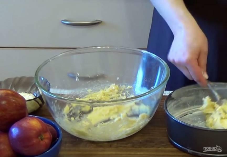 1. Приготовьте тесто: просеянную муку смешайте с разрыхлителем, нарезанным кубиками маслом. Разотрите массу в крошку. Добавьте взбитое с сахаром яйцо.