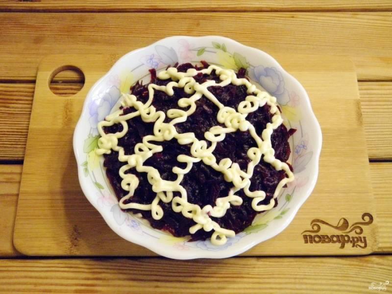 Последний слой - свекла, распределите его равномерно по салату. Посолите, сделайте майонезную сетку. Отправьте салат в холодильник на часик.
