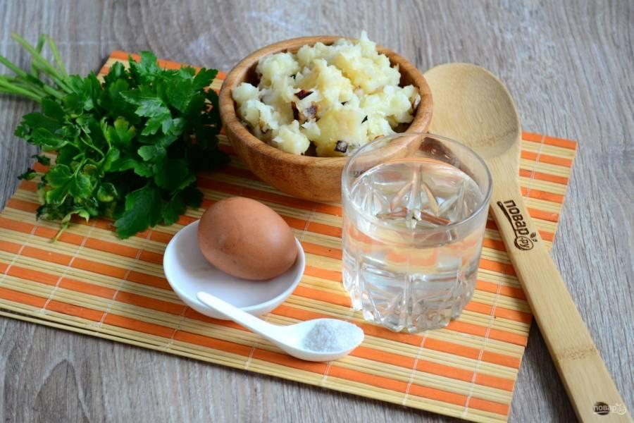 Подготовьте все необходимые ингредиенты. В качестве начинки в этот раз я решила взять картофель с пассерованным луком.