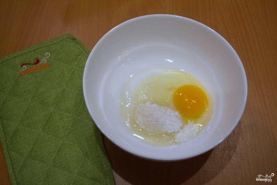 В миску вбиваем яйцо, добавляем сахар, соль, рыхлитель (сода гашеная или разрыхлитель).
