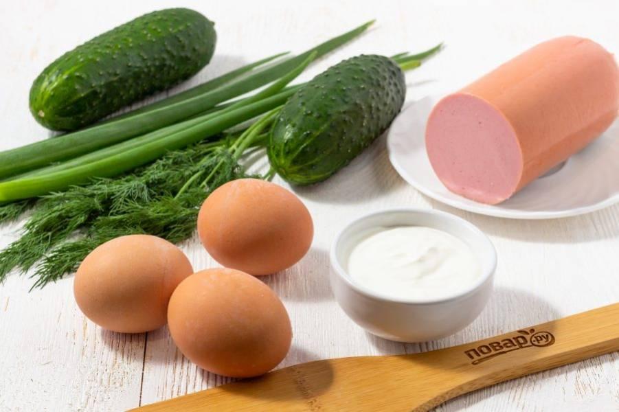 Подготовьте все необходимые ингредиенты. Яица отварите вкрутую.