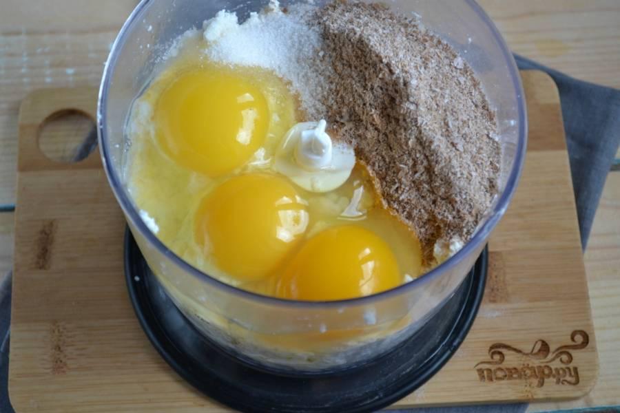 В чашу блендера выложите творог, отруби, яйца, сахарозаменитель и разрыхлитель.