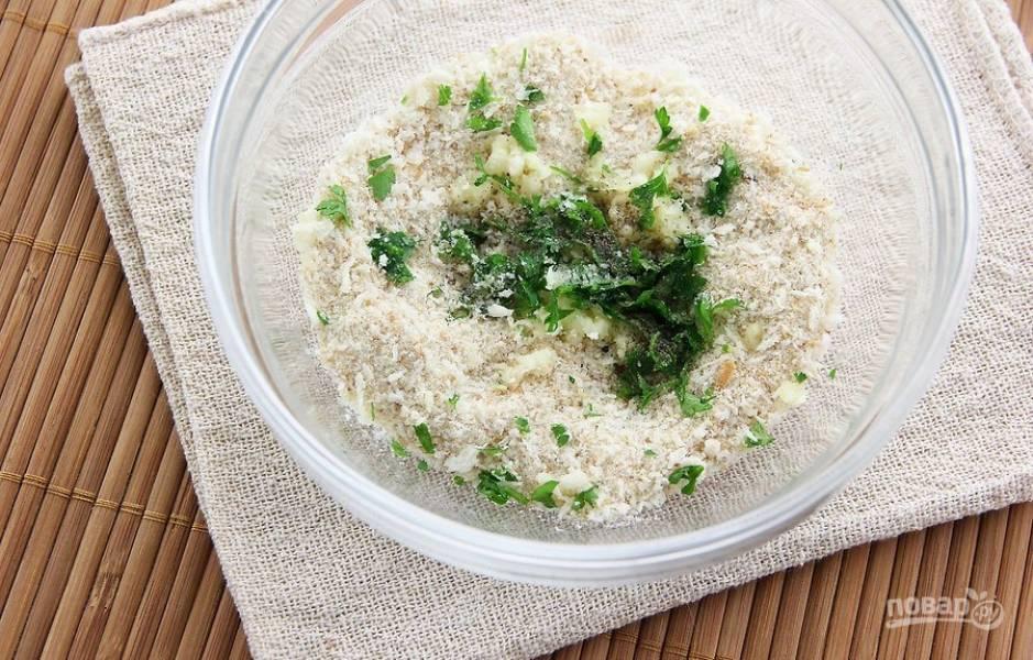 В емкости объедините хлебные крошки, чеснок, травы, соль и перец. Хорошо перемешайте.