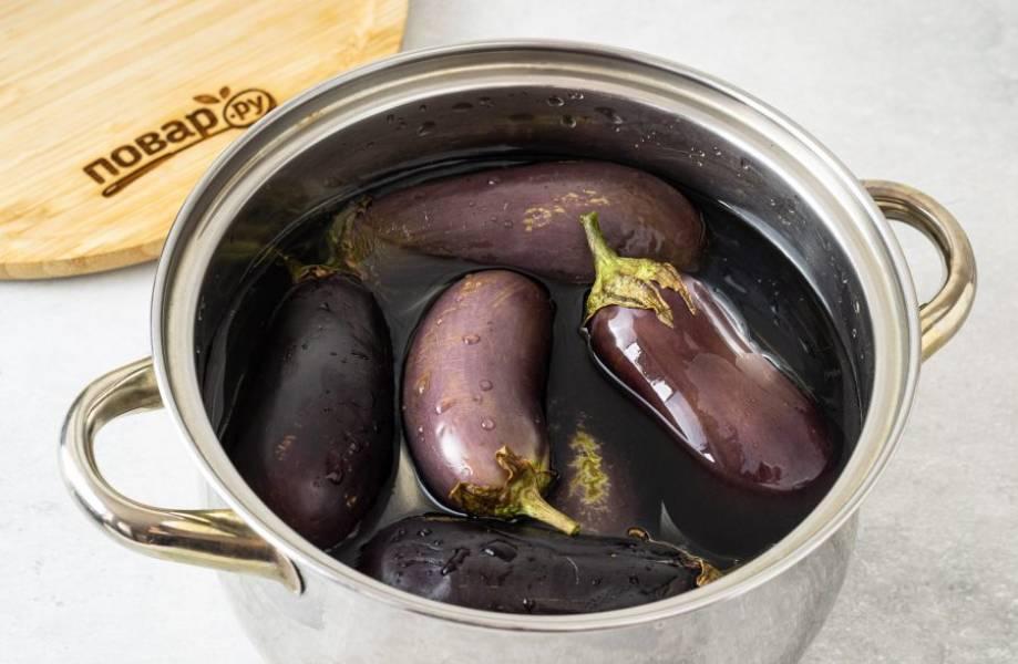 Баклажаны отварите в кипящей воде примерно 15-20 минут. Чтобы они не всплывали, можно сверху придавить их тарелкой. Баклажаны нужны мягкие, но не разваренные.