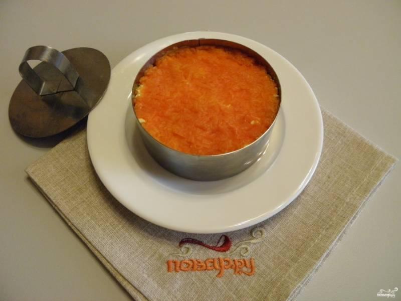 Последним слоем я выкладываю тертую на мелкой терке морковь. Снимите с помощью пресса сервировочное кольцо.