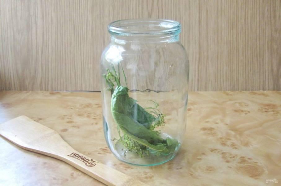 В чистую стерилизованную литровую банку выложите укроп и лист хрена, которые тоже нужно помыть.