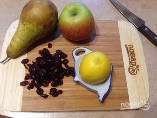 2. Подготовим фрукты. Вымоем яблоко и грушу, очистим от кожуры и сердцевины с семенами. Я использую сушеную клюкву и не замачиваю ее в кипятке.