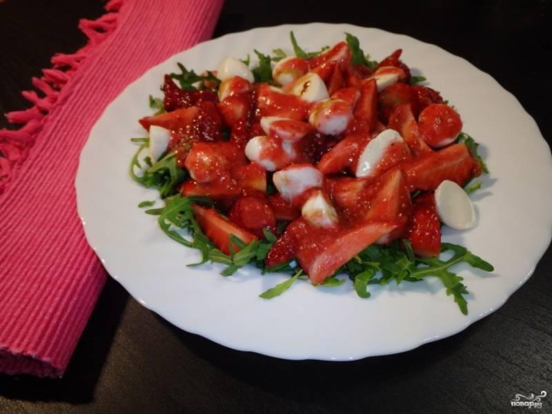 Готовую рукколу с моцареллой полейте клубничной заправкой, добавьте еще бальзамического уксуса сверху. Приятного аппетита!