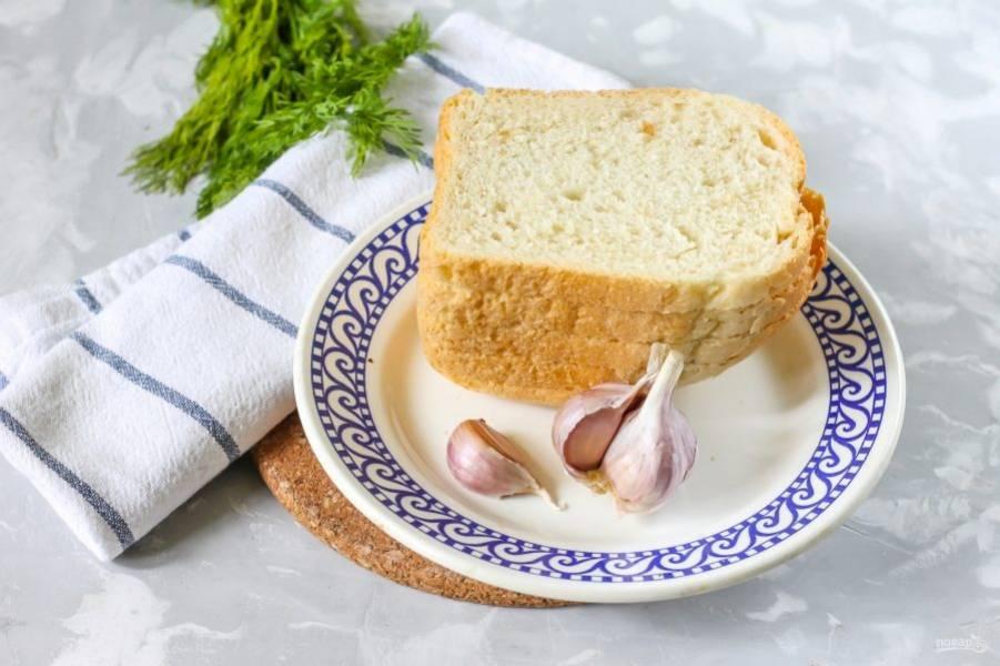 Подготовьте ингредиенты. Сорт хлеба может быть любым, желательно приобретать нарезанный батон или кирпичик.