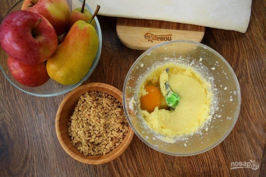 Орехи надо перемолоть в блендере до мелкой крошки. Сливочное масло взбейте с сахаром в блендере, затем добавьте яйцо, взбейте. Соедините с ореховой крошкой.