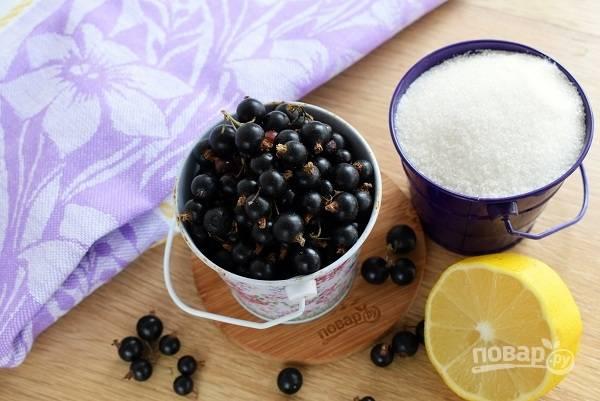 Смородину переберите, удалите веточки и порченую ягоду. Промойте под прохладной водой, обсушите.