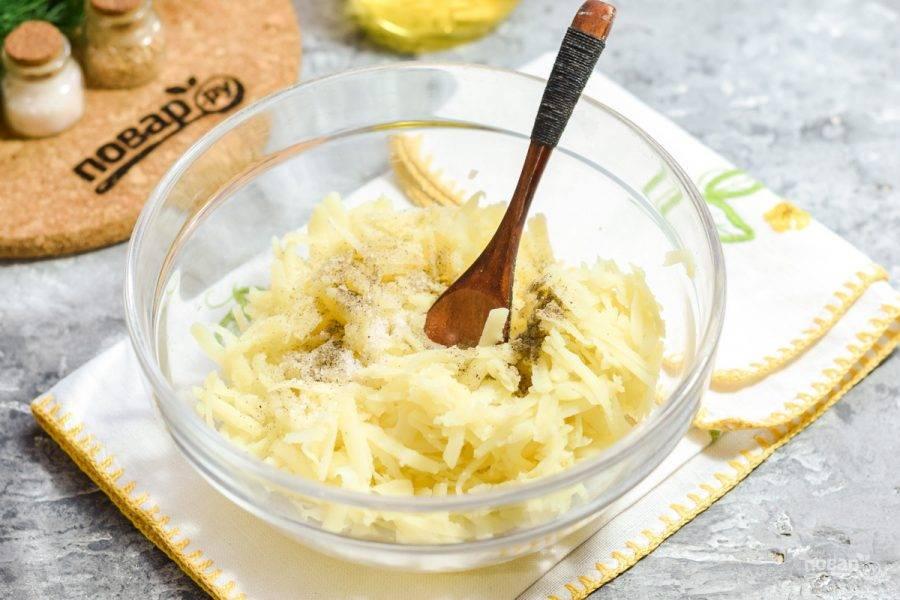 Натрите картофель на средней терке, добавьте соль и перец. Духовку прогрейте до 180 градусов.