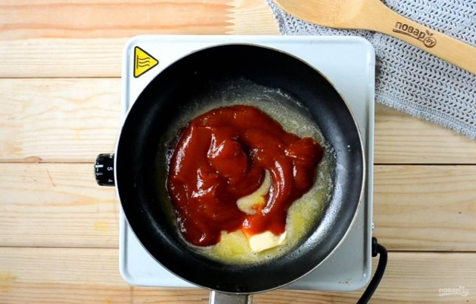 Тем временем подготовьте соус. Разогрейте сковороду и растопите на ней сливочное масло. Затем добавьте кетчуп, размешайте.