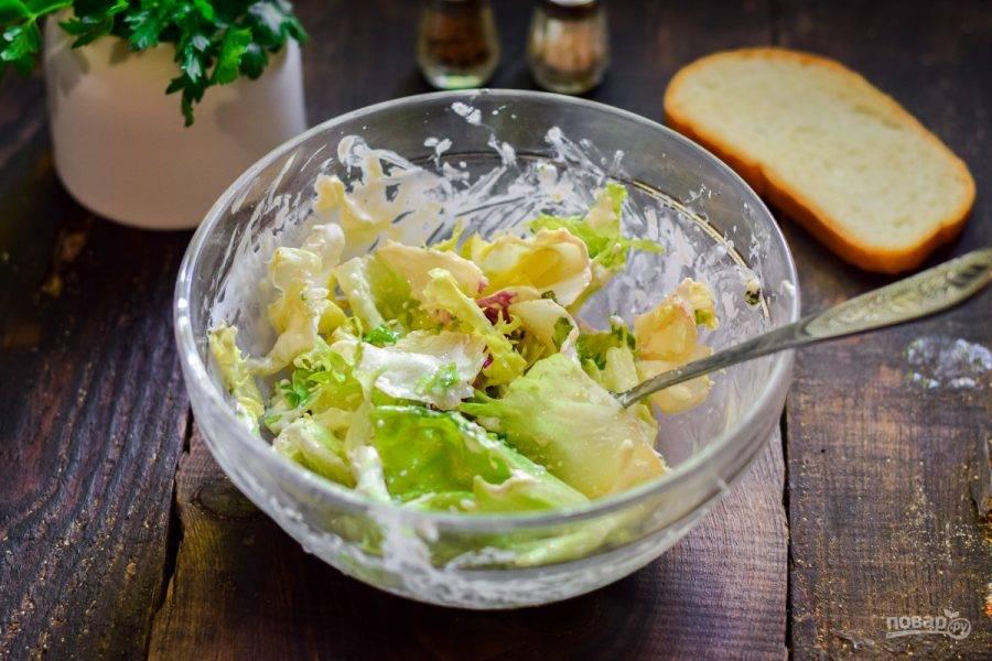 Салатные листья сполосните и просушите, переложите в салатник. Заправьте листья майонезом или соусом, хорошо перемешайте.