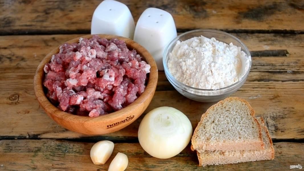 Подготовьте все необходимые ингредиенты. Мясо пропустите через мясорубку, лук и чеснок очистите от шелухи.
