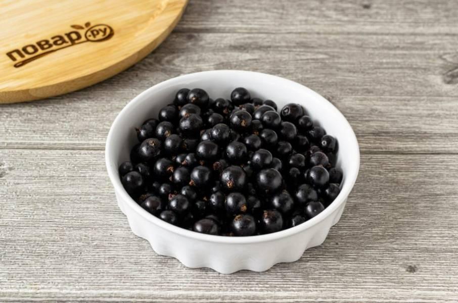 Тщательно помойте смородину, затем переберите. Все веточки, зеленые или испорченные ягоды удалите.