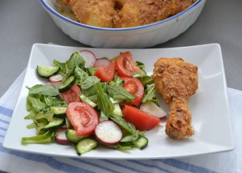 Подавать куриные ножки можно с любым гарниром или без него. Отлично подходит к такому блюду овощной салат. Получается вкусно и полезно!