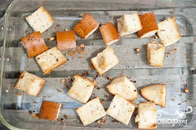 4. Нарезать багет кубиками и выложить в блюдо для выпечки. Посыпать солью и перцем. Выпекать в течение 20 минут, затем вынуть из духовки и дать остыть.