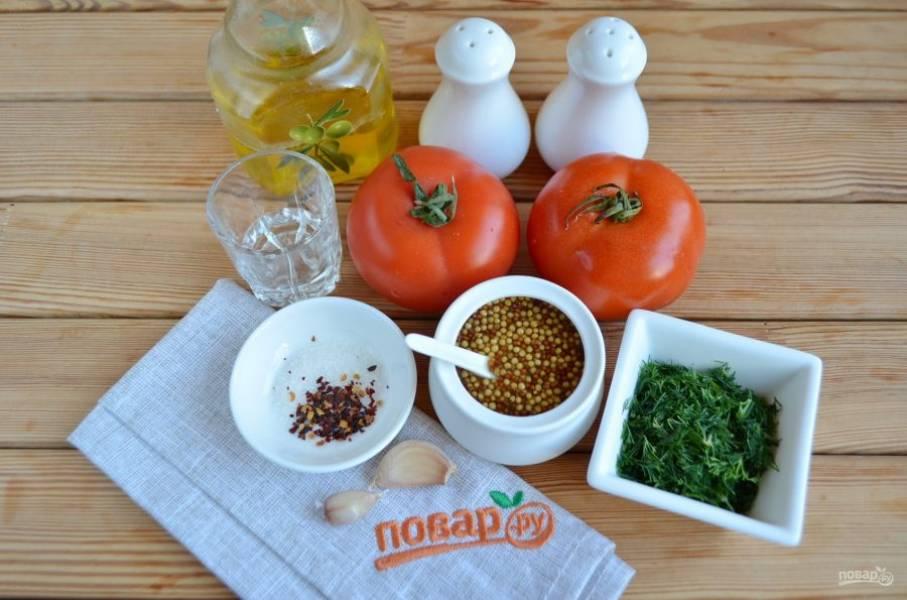 Вымойте помидоры, подготовьте все ингредиенты согласно списку…и приступим!