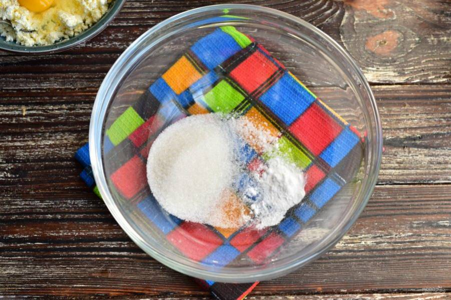 В миску всыпьте 100 грамм сахара, соль и разрыхлитель. Перемешайте.