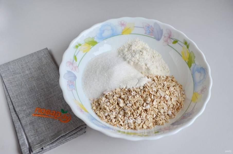 2. Соедините сухие ингредиенты для теста: мука, сахар, разрыхлитель, овсяные хлопья.