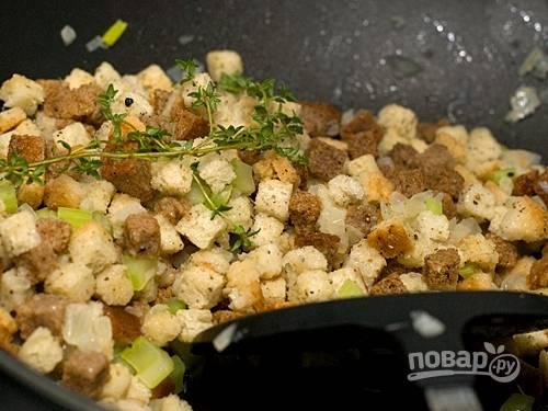 1. В кастрюле на оливковом масле обжарьте измельченный лук и сельдерей до полупрозрачности. Добавьте бульон и доведите до кипения. Добавьте тимьян и чеснок. Сверху посыпьте сухариками и выключите печь.