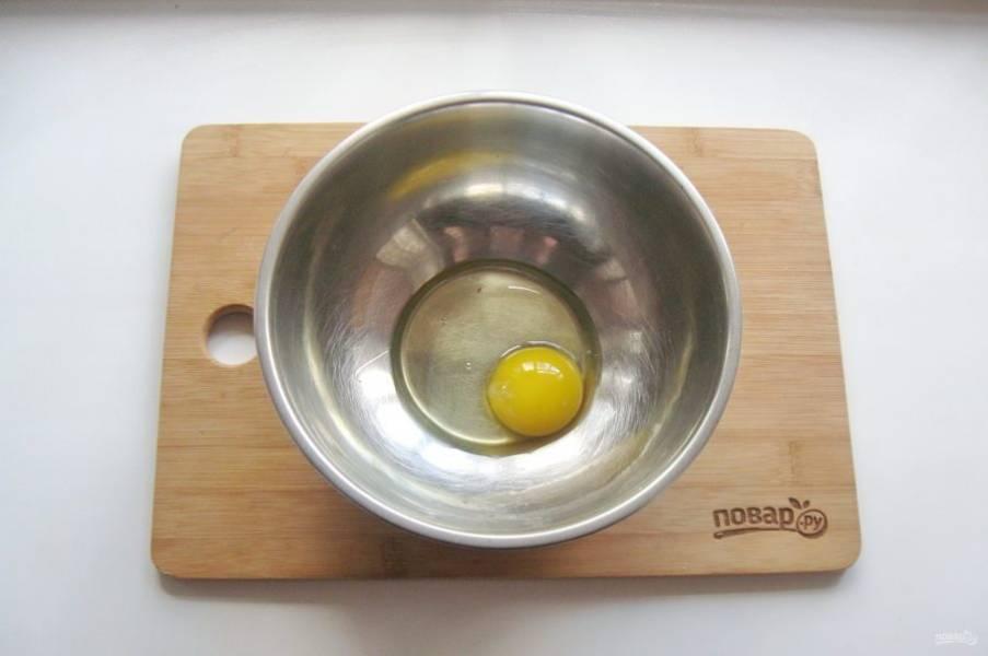 В миску разбейте яйцо.