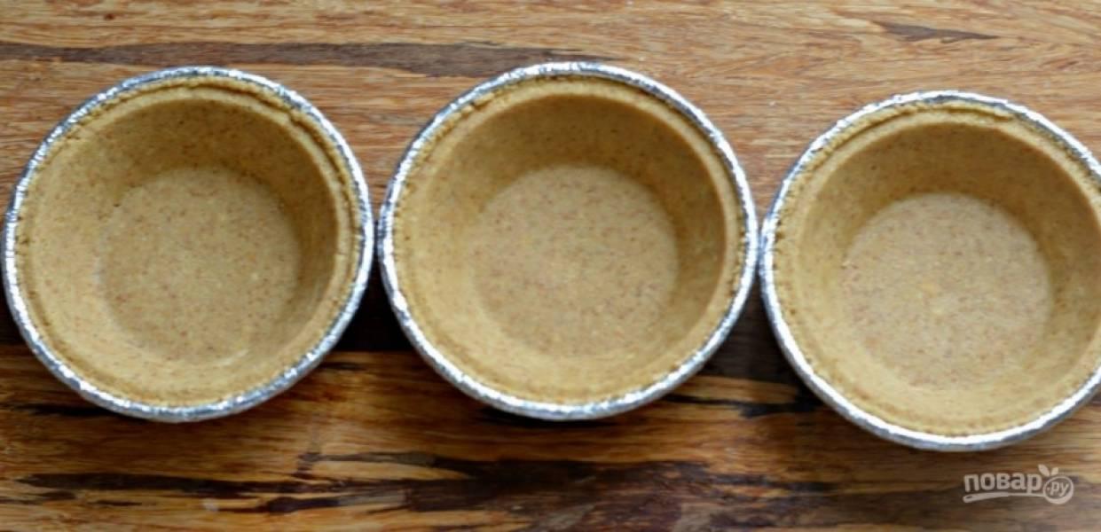 Подготовьте корзиночки из теста и затем сразу займитесь приготовлением начинки.