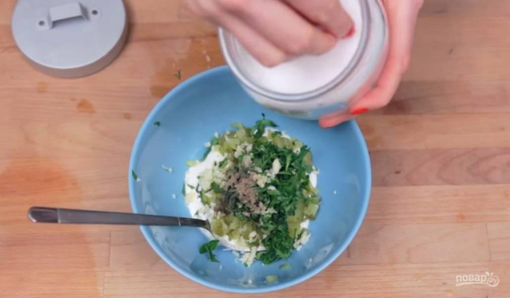 1. Приготовьте соус: смешайте майонез, сметану, мелко нарезанный маринованный огурец и петрушку. Добавьте мелко нарезанный чеснок, лимонный сок, черный перец и соль. Соус отправьте в холодильник.