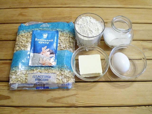 1. Подготовьте продукты. Сливочное масло необходимо предварительно хорошо охладить.