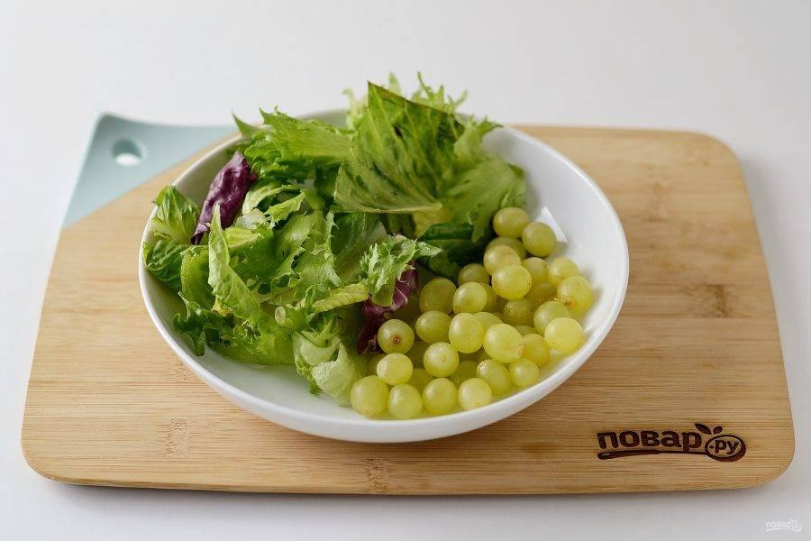 Виноград и салат помойте, обсушите. Крупный виноград можно разрезать пополам.