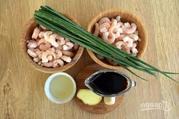 Подготовьте необходимые продукты. Зеленый лук помойте, чеснок, имбирь очистите.